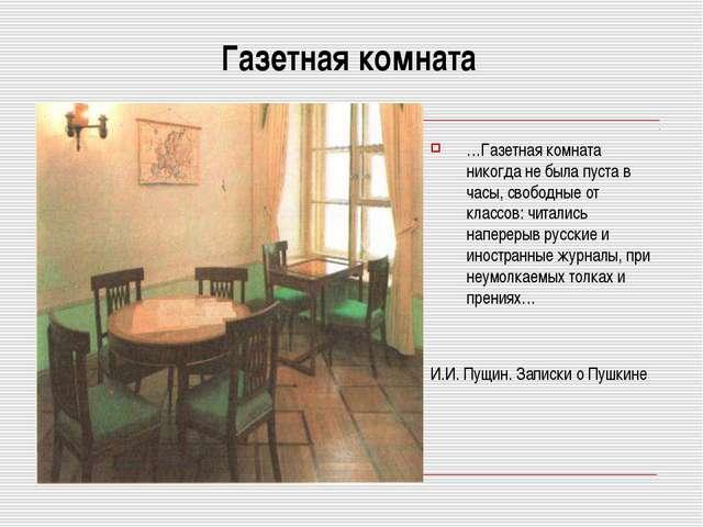 Газетная комната …Газетная комната никогда не была пуста в часы, свободные от...