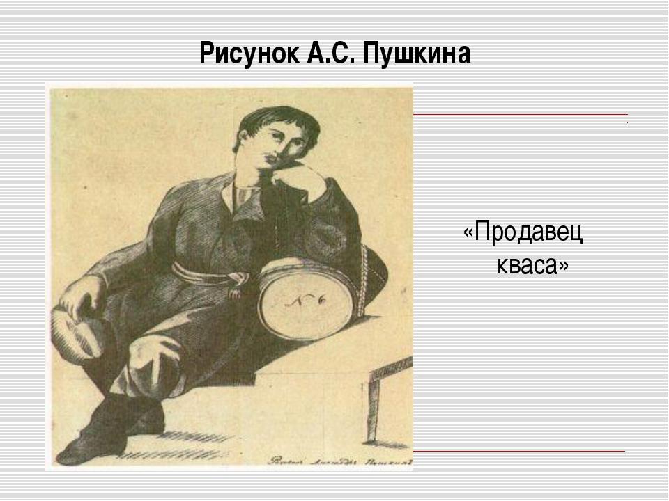 Рисунок А.С. Пушкина «Продавец кваса»
