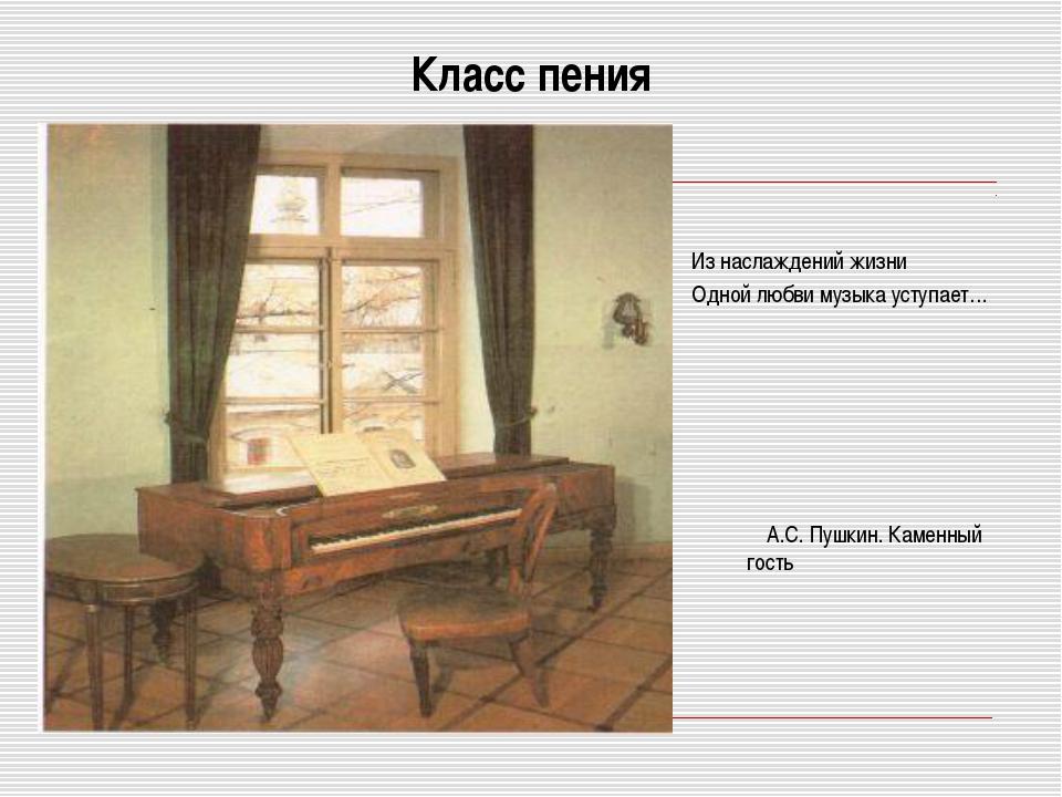 Класс пения Из наслаждений жизни Одной любви музыка уступает… А.С. Пушкин. Ка...