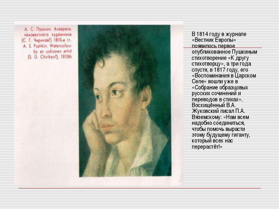 В 1814 году в журнале «Вестник Европы» появилось первое опубликованное Пушкин...