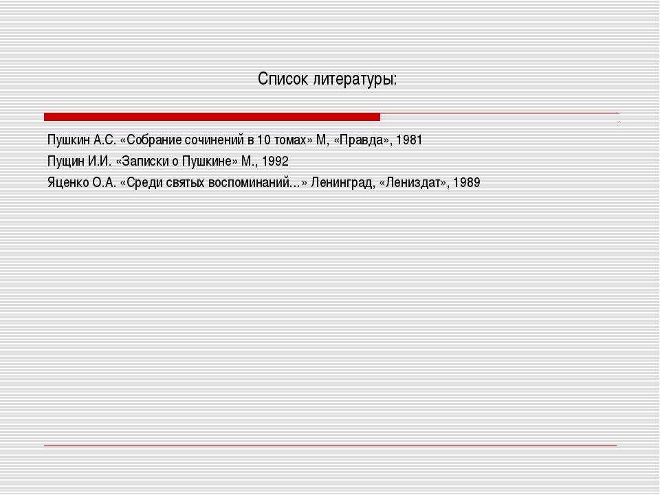 Список литературы: Пушкин А.С. «Собрание сочинений в 10 томах» М, «Правда», 1...