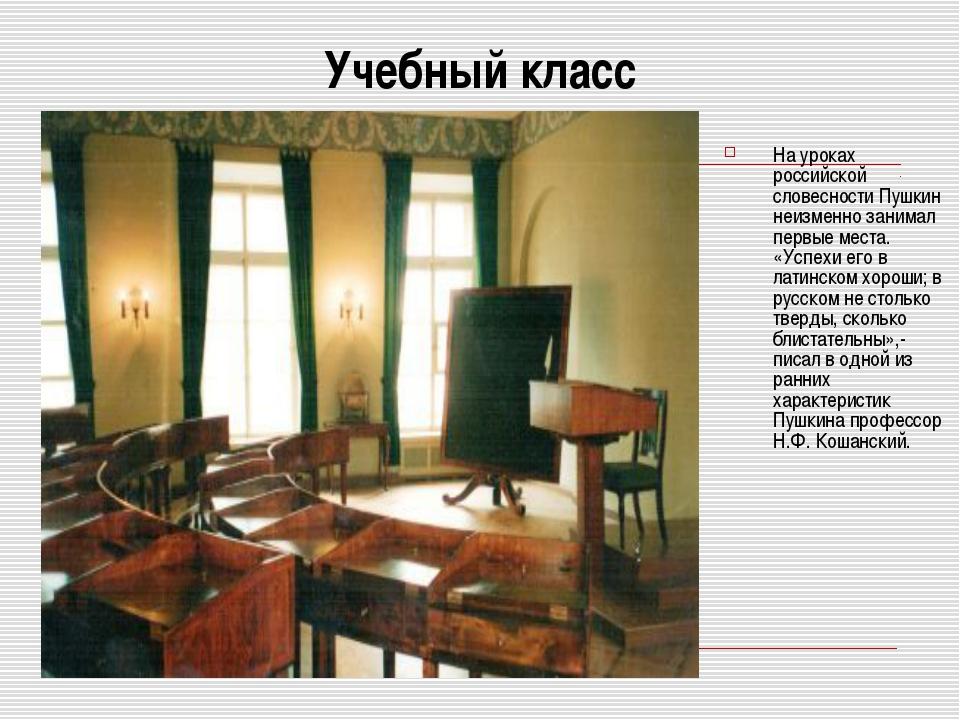 Учебный класс На уроках российской словесности Пушкин неизменно занимал первы...