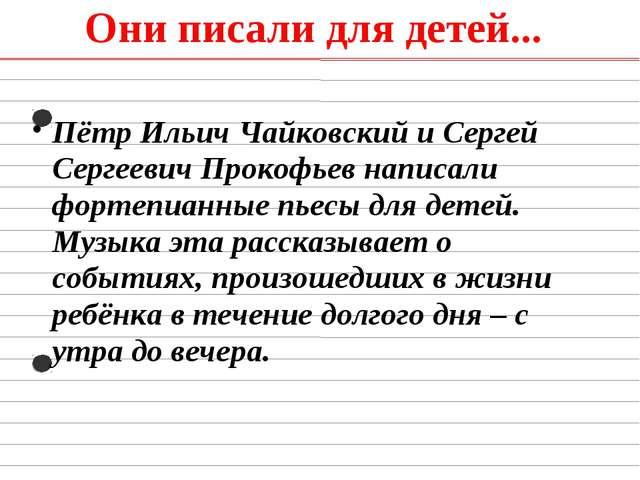 Они писали для детей... Пётр Ильич Чайковский и Сергей Сергеевич Прокофьев на...