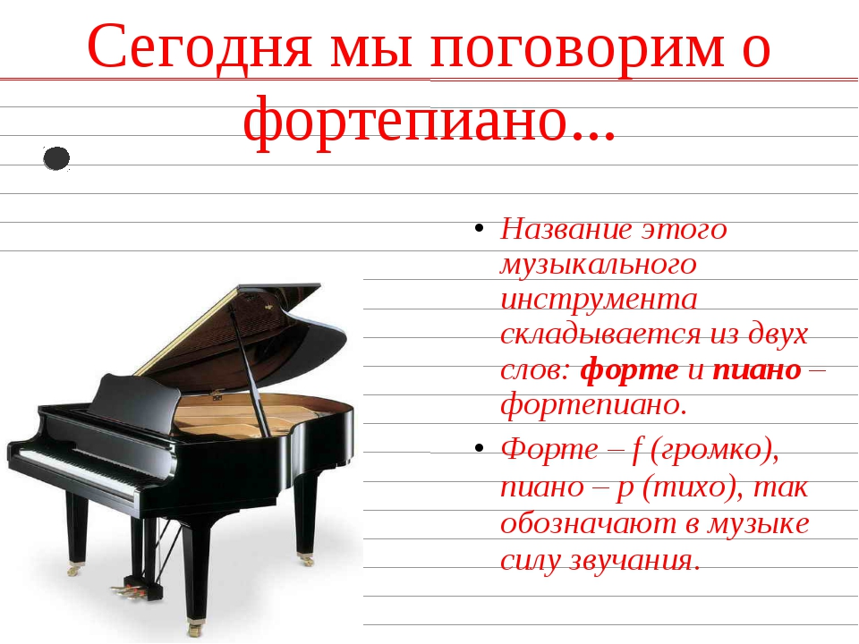 Сегодня мы поговорим о фортепиано... Название этого музыкального инструмента...