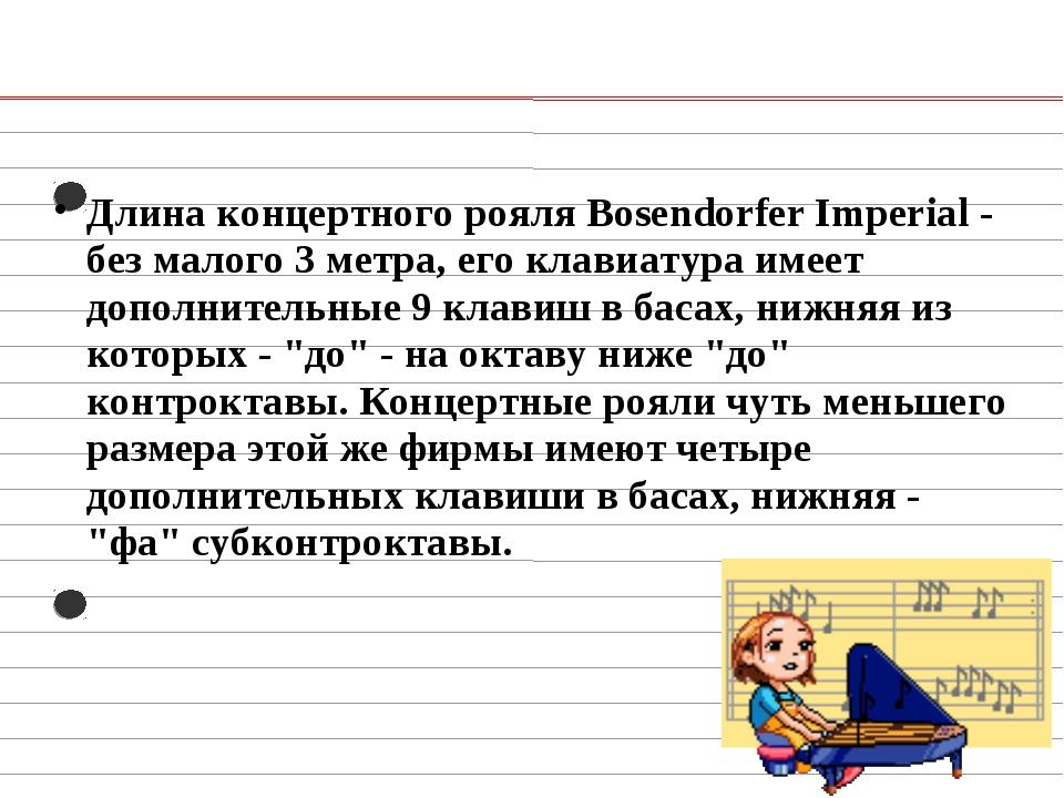 Длина концертного рояля Bosendorfer Imperial - без малого 3 метра, его клави...