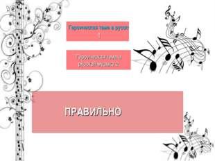 ПРАВИЛЬНО Героическая тема в русской музыке 1 Героическая тема в русской музы
