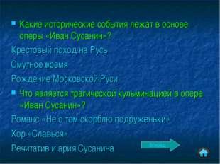 Какие исторические события лежат в основе оперы «Иван Сусанин»? Крестовый пох