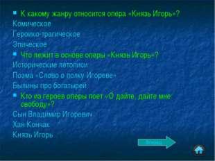 К какому жанру относится опера «Князь Игорь»? Комическое Героико-трагическое