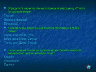 Определите характер песни половецких невольниц «Улетай на крыльях ветра» Уныл