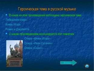 Героическая тема в русской музыке В каких из этих произведений воплощена геро