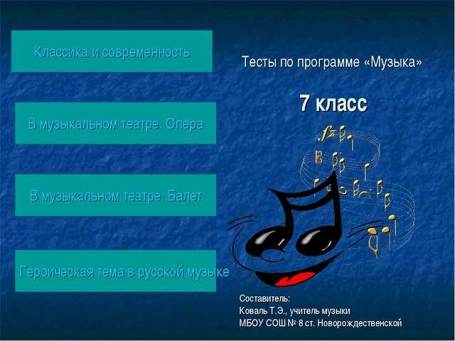 Тесты по программе «Музыка» 7 класс Составитель: Коваль Т.Э., учитель музыки...