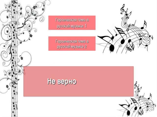 Не верно Героическая тема в русской музыке 1 Героическая тема в русской музык...