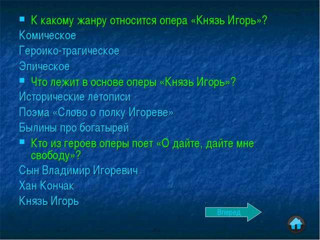 К какому жанру относится опера «Князь Игорь»? Комическое Героико-трагическое...