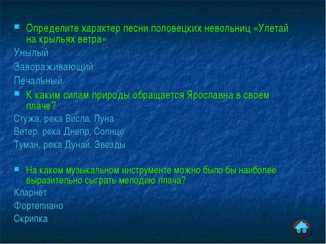 Определите характер песни половецких невольниц «Улетай на крыльях ветра» Уныл...