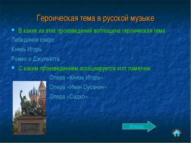 Героическая тема в русской музыке В каких из этих произведений воплощена геро...