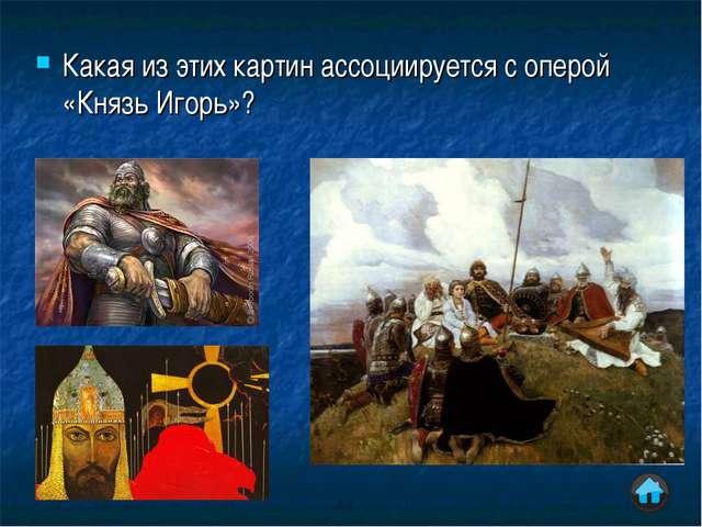 Какая из этих картин ассоциируется с оперой «Князь Игорь»?