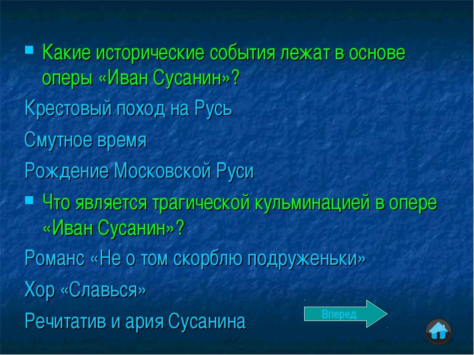 Какие исторические события лежат в основе оперы «Иван Сусанин»? Крестовый пох...