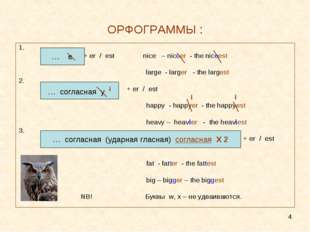 * ОРФОГРАММЫ : 1. + er / est nice – niceer - the niceest 				 				 large - la