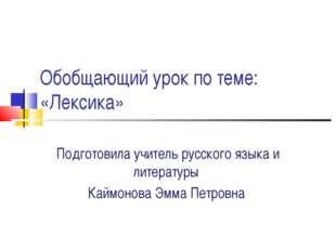 Обобщающий урок по теме: «Лексика» Подготовила учитель русского языка и литер