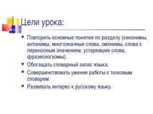 Цели урока: Повторить основные понятия по разделу (синонимы, антонимы, многоз