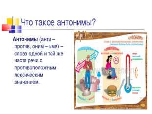 Что такое антонимы? Антонимы (анти – против, оним – имя) – слова одной и той