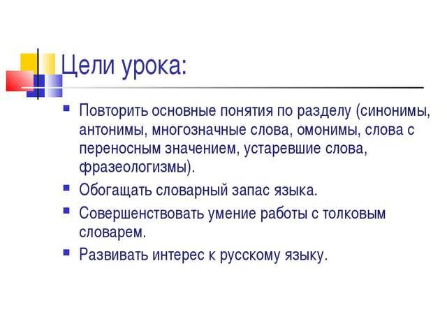 Цели урока: Повторить основные понятия по разделу (синонимы, антонимы, многоз...