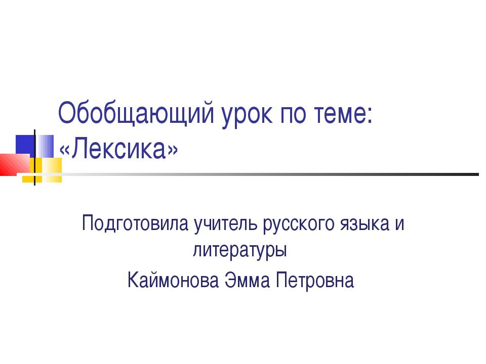 Обобщающий урок по теме: «Лексика» Подготовила учитель русского языка и литер...