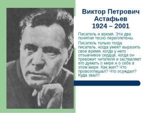 Виктор Петрович Астафьев 1924 – 2001 Писатель и время. Эти два понятия тесно