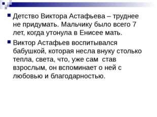 Детство Виктора Астафьева – труднее не придумать. Мальчику было всего 7 лет,