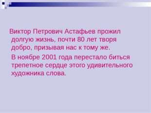 Виктор Петрович Астафьев прожил долгую жизнь, почти 80 лет творя добро, приз