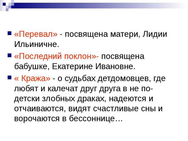 «Перевал» - посвящена матери, Лидии Ильиничне. «Последний поклон»- посвящена...