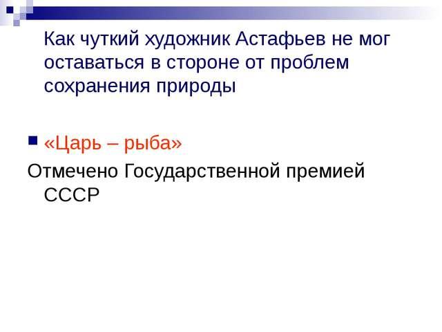 Как чуткий художник Астафьев не мог оставаться в стороне от проблем сохранен...