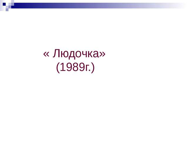 « Людочка» (1989г.)
