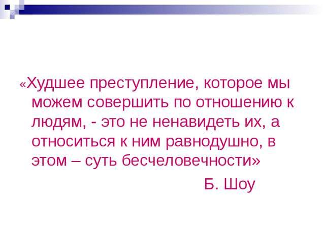 «Худшее преступление, которое мы можем совершить по отношению к людям, - это...