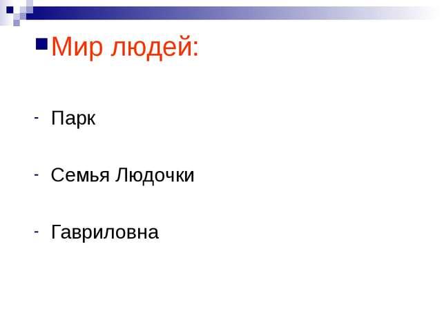 Мир людей: Парк Семья Людочки Гавриловна