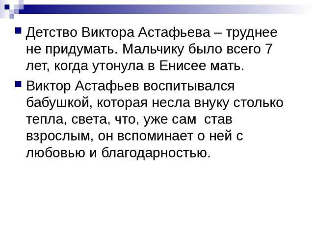 Детство Виктора Астафьева – труднее не придумать. Мальчику было всего 7 лет,...