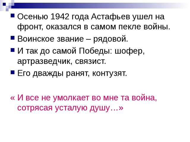 Осенью 1942 года Астафьев ушел на фронт, оказался в самом пекле войны. Воинск...