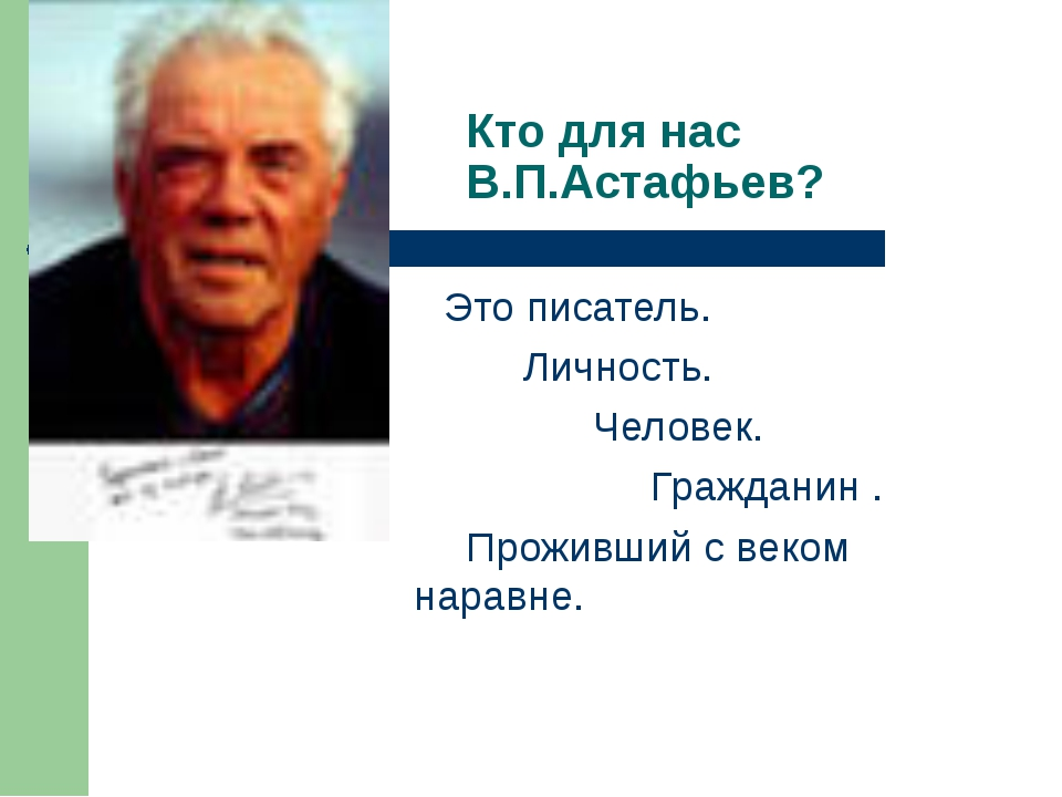 Кто для нас В.П.Астафьев? Это писатель. Личность. Человек. Гражданин . Прожив...