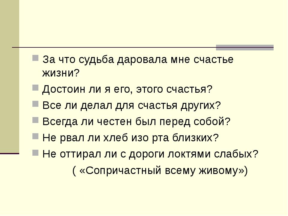 За что судьба даровала мне счастье жизни? Достоин ли я его, этого счастья? Вс...