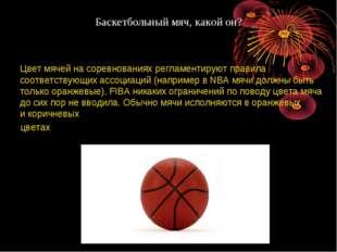 Баскетбольный мяч, какой он? Цвет мячей насоревнованиях регламентируют прави