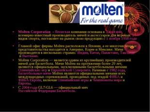 Molten Corporation - Японскаякомпания основана вХиросиме, всемирно известн