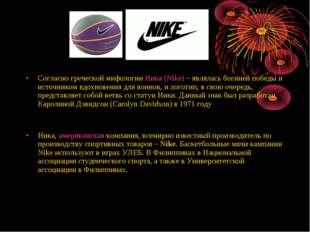 Согласно греческой мифологии Ника (Nike) – являлась богиней победы и источник