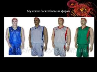 Мужская баскетбольная форма