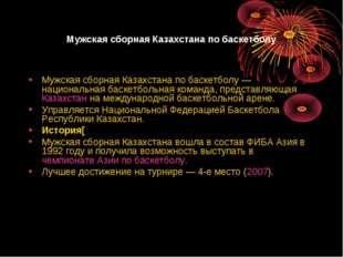 Мужская сборная Казахстана по баскетболу Мужская сборная Казахстана по баскет