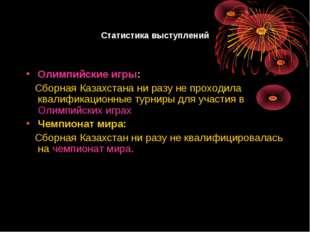 Статистика выступлений Олимпийские игры: Сборная Казахстана ни разу не проход