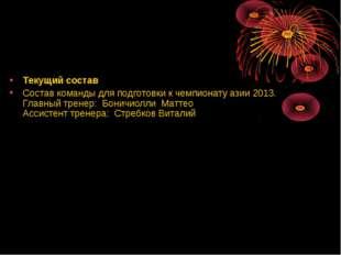 Текущий состав Состав команды для подготовки к чемпионату азии 2013. Главный