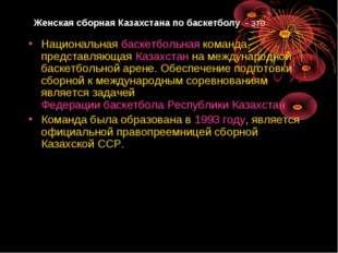 Женская сборная Казахстана по баскетболу - это Национальнаябаскетбольнаяк