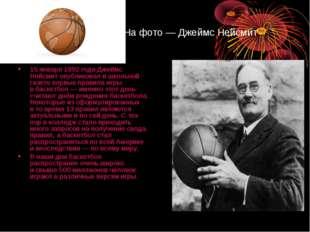 Нафото— Джеймс Нейсмит 15января 1892 года Джеймс Нейсмит опубликовал вшк