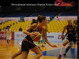 Молодёжная женская сборная Казахстана