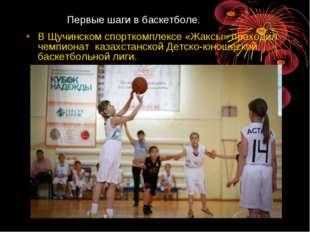 Первые шаги в баскетболе. В Щучинском спорткомплексе «Жаксы» проходил чемпио